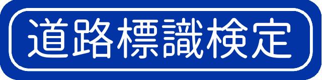 道路標識検定